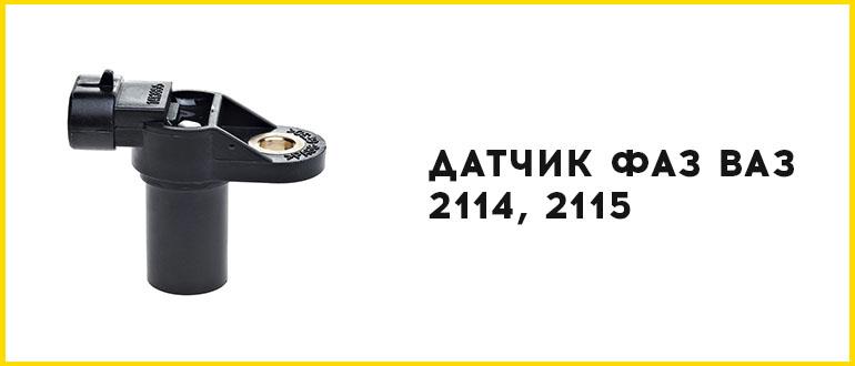 Датчик фаз Ваз 2114, 2115