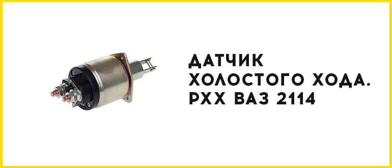 datchik holostova hoda - Электромагнитный клапан холостого хода ваз 2114