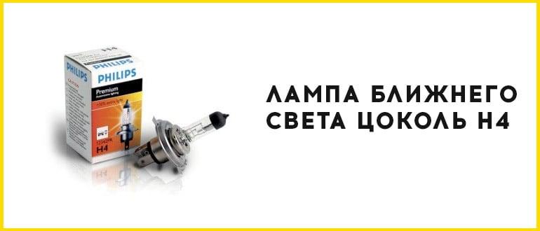 лампа Лада Ларгус
