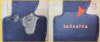ремонт тканевых ковриков