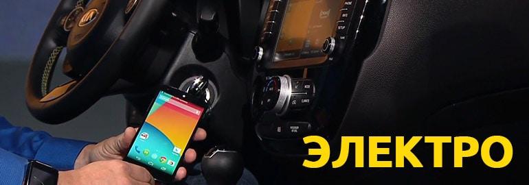 электроника для автомобиля