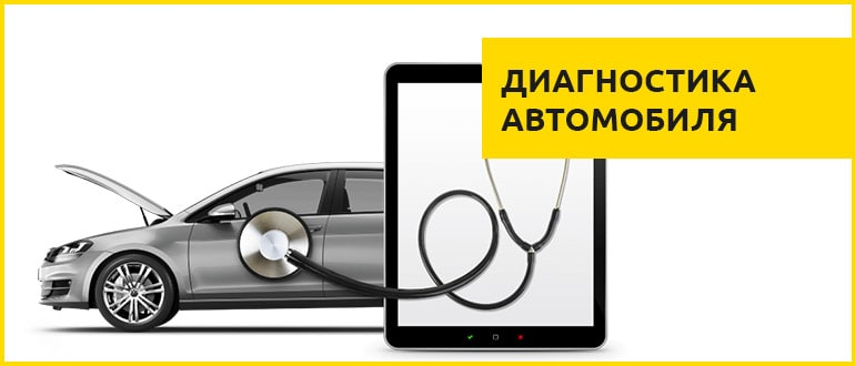диагностика авто