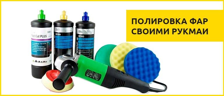 инструменты для полировки автомобильных фар