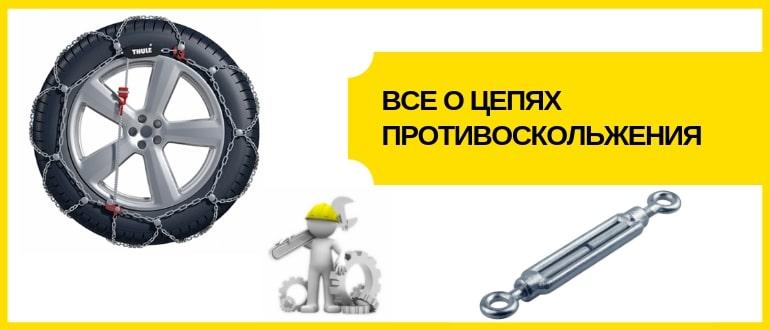 Изготовление цепей на колеса своими руками