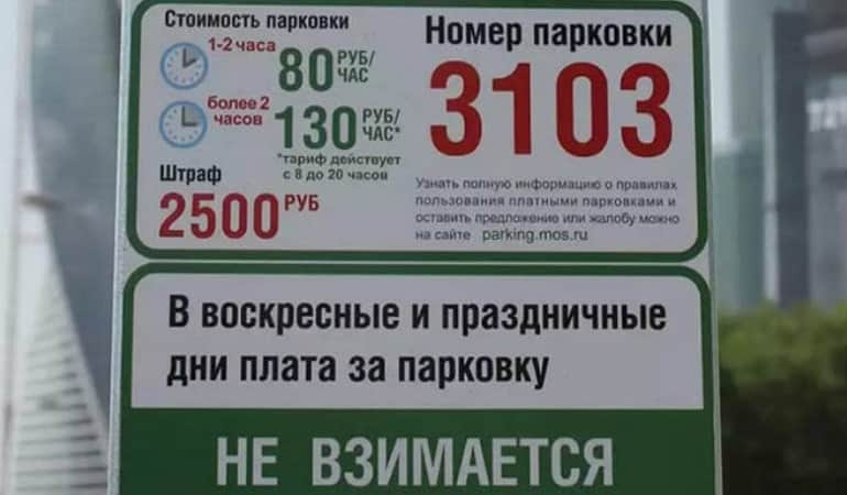 оплата парковки
