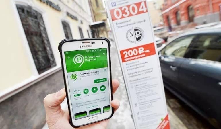парковки москвы приложение