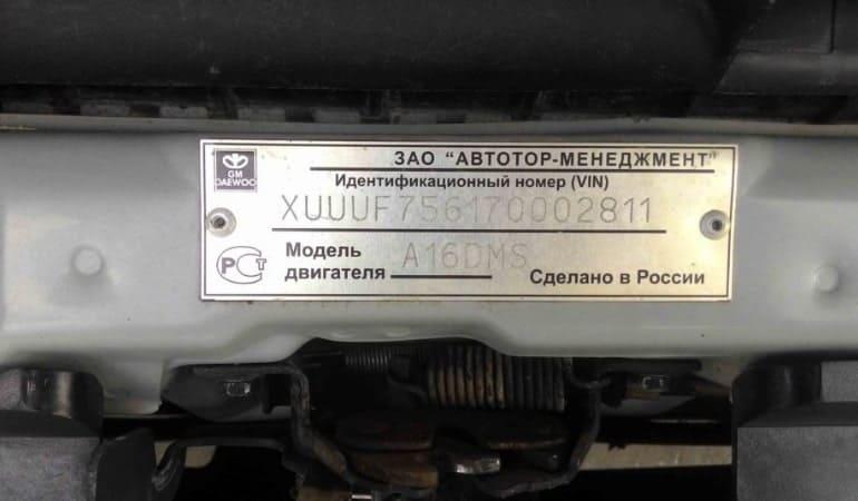 2 1 - Узнать комплектацию машины по номеру кузова
