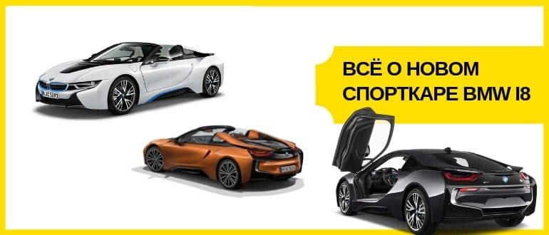 все о новом BMW i8