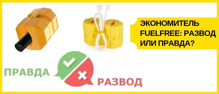 Экономитель fuelfree развод или правда