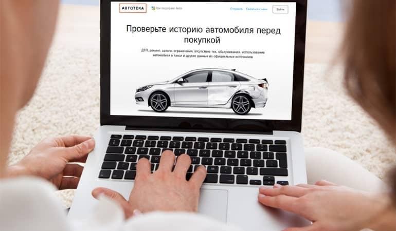 Как посмотреть на ком зарегистрирован автомобиль по гос номеру онлайн бесплатно