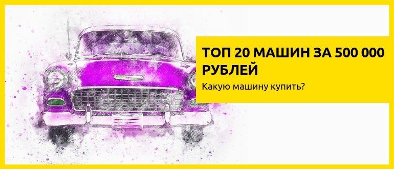 20 машин за 500 тысяч рублей
