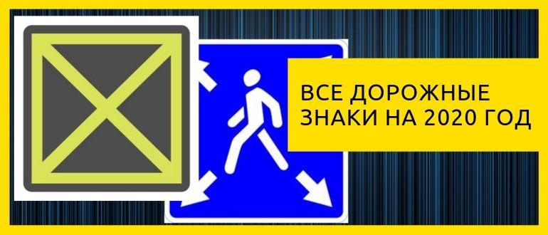 все дорожные знаки