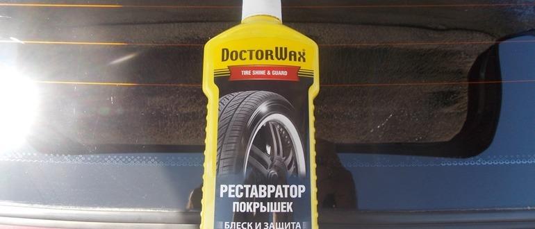 Реставратор от Doctor Wax