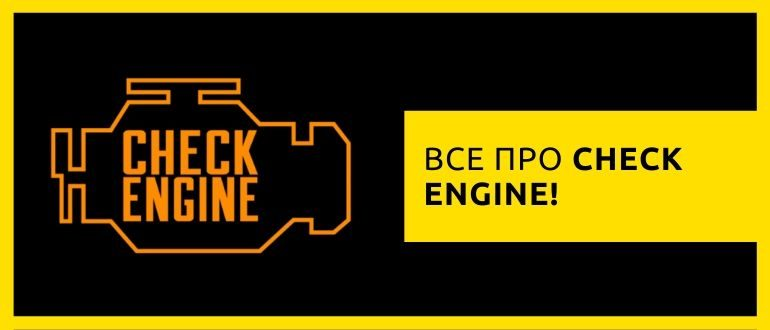 про Check Engine (чек энджин)