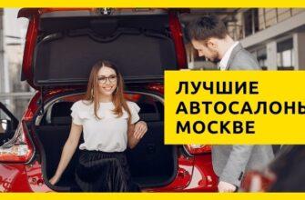 автосалоны в Москве
