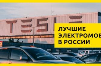 лучшие электромобили в России