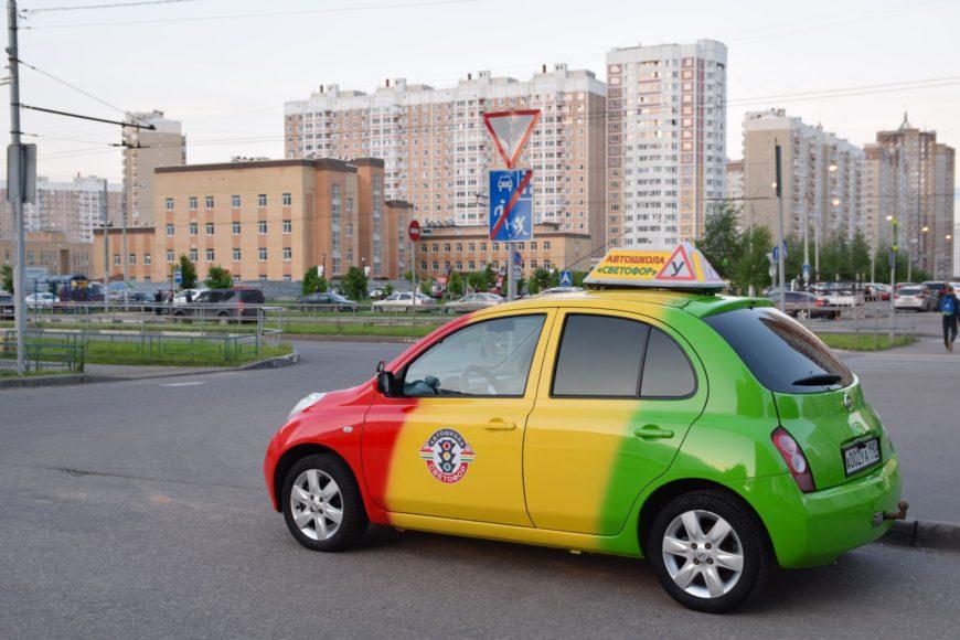 Автошкола Светофор в Санкт-Петербурге