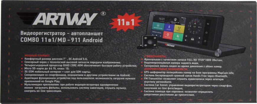 Автомобильный планшет Artway MD-911