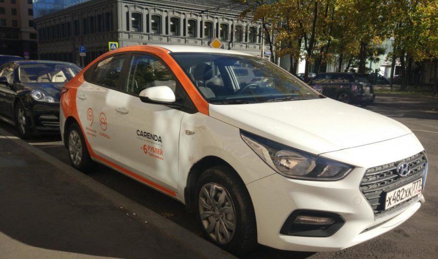 Каршеринг в Санкт-Петербурге Car5