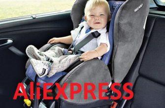 Лучшие детские автокресла с алиэкспресс
