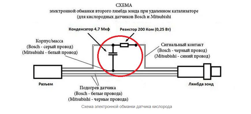 Схема подключения обманки лямбда зонда